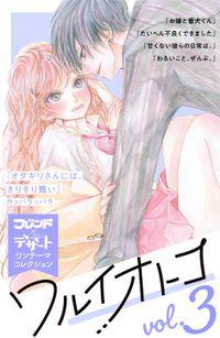 ワルイオトコ 別フレ×デザートワンテーマコレクション vol.3