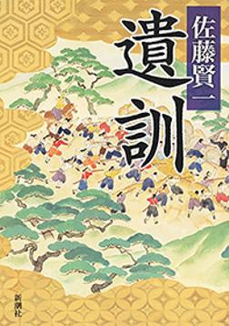 遺訓-電子書籍