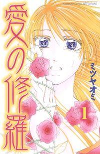 愛の修羅 分冊版(1)