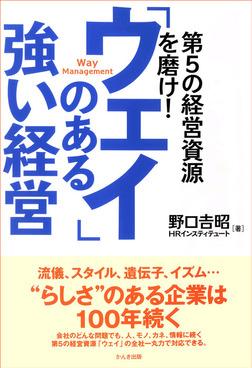 「ウェイ」のある強い経営-電子書籍