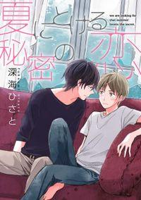 夏にとける秘密の恋(2)