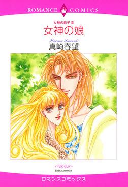 女神の息子 III 女神の娘-電子書籍