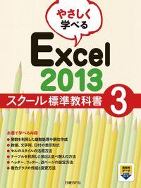 やさしく学べる Excel 2013 スクール標準教科書 3