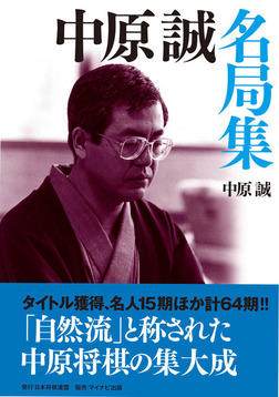 中原誠名局集-電子書籍