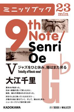 9th Note/Senri Oe V ジャズをひと休み。陽はまた昇る-電子書籍