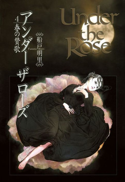 Under the Rose (4) 春の賛歌-電子書籍