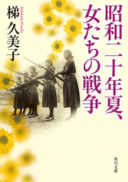 昭和二十年夏、女たちの戦争-電子書籍