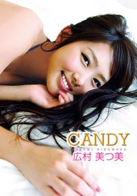 広村美つ美「CANDY」