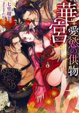 華宮 愛慾の供物-電子書籍