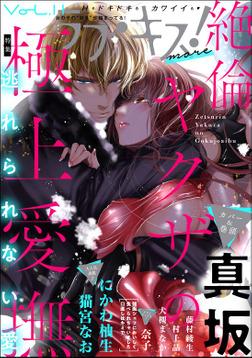 ラブキス!more Vol.11-電子書籍