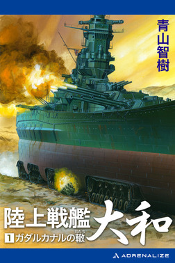 陸上戦艦大和(1)-電子書籍