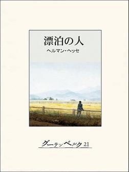 漂泊の人(クヌルプ)-電子書籍