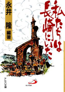 私たちは長崎にいた-電子書籍