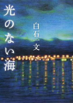 光のない海-電子書籍