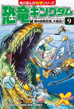 恐竜キングダム(9) 海の危険生物、大集合!-電子書籍