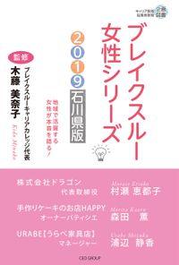 ブレイクスルー女性シリーズ2019石川県版(CEO GROUP)