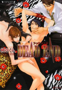 DEAD END-電子書籍