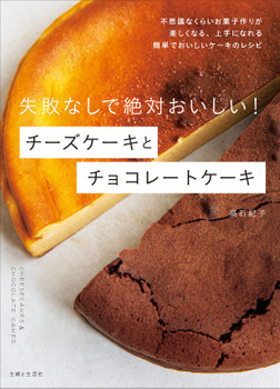 失敗なしで絶対おいしい! チーズケーキとチョコレートケーキ-電子書籍