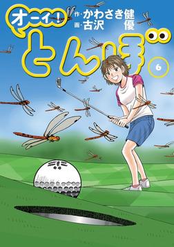 オーイ! とんぼ 第6巻-電子書籍