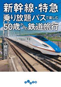 新幹線・特急乗り放題パスで楽しむ50歳からの鉄道旅行