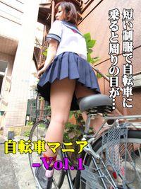 自転車マニア-Vol.1「短い制服で自転車に乗ると周りの目が…」