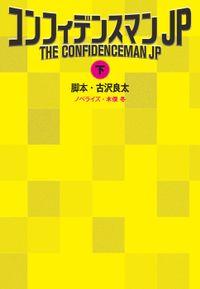 コンフィデンスマンJP(下)