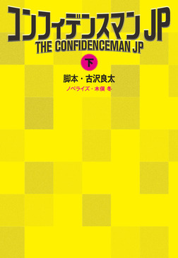 コンフィデンスマンJP(下)-電子書籍