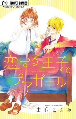 恋する王子とプアガール【マイクロ】(4)-電子書籍