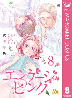 エンゲージ・ピンク 8-電子書籍