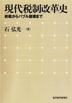 現代税制改革史―終戦からバブル崩壊まで-電子書籍