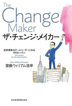ザ・チェンジ・メイカー--世界標準のチームリーダーになる49のレッスン-電子書籍