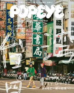 POPEYE(ポパイ) 2019年 4月号 [台湾のシティボーイたちと作った台湾シティガイド]-電子書籍