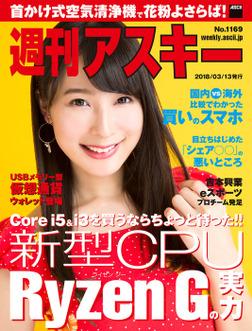 週刊アスキー No.1169(2018年3月13日発行)-電子書籍