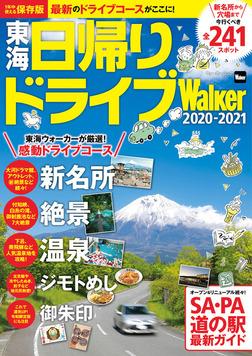東海日帰りドライブWalker 2020-2021-電子書籍