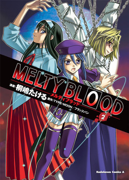 MELTY BLOOD(2)-電子書籍