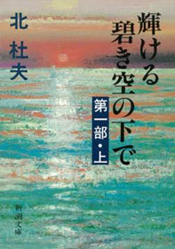 輝ける碧き空の下で 第一部(上)-電子書籍