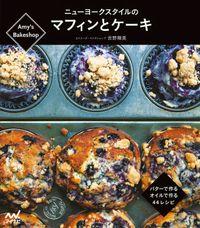 Amy's Bakeshopニューヨークスタイルのマフィンとケーキ バターで作る、オイルで作る、44レシピ