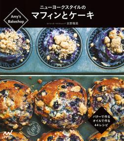 Amy's Bakeshopニューヨークスタイルのマフィンとケーキ バターで作る、オイルで作る、44レシピ-電子書籍