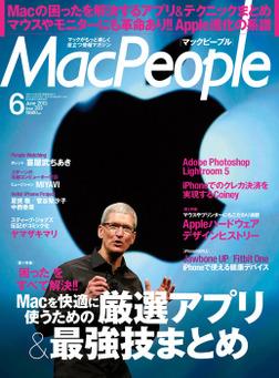 MacPeople 2013年6月号-電子書籍