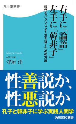 右手に「論語」左手に「韓非子」 現代をバランスよく生き抜くための方法-電子書籍