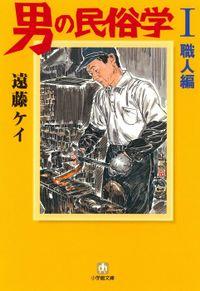 男の民俗学1 職人編 (小学館文庫)