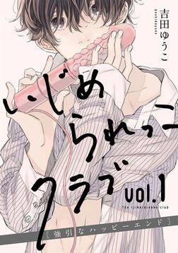 いじめられっこクラブ vol.1~強引なハッピーエンド~-電子書籍