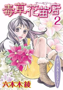 毒草花苗店(ナーセリー)2-電子書籍