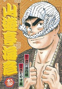 山遊亭海彦(3)-電子書籍