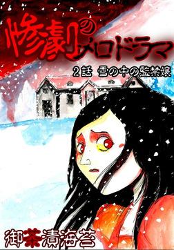 惨劇のメロドラマ02-電子書籍