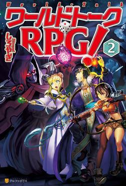 ワールドトークRPG!2-電子書籍