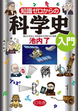 知識ゼロからの科学史入門-電子書籍
