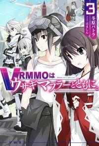 VRMMOはウサギマフラーとともに。 3