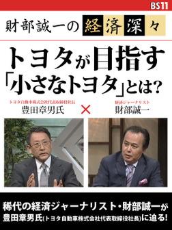 財部誠一の経済深々(第1回) トヨタが目指す「小さなトヨタ」とは?-電子書籍