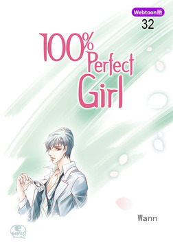 【Webtoon版】 100% Perfect Girl 32-電子書籍